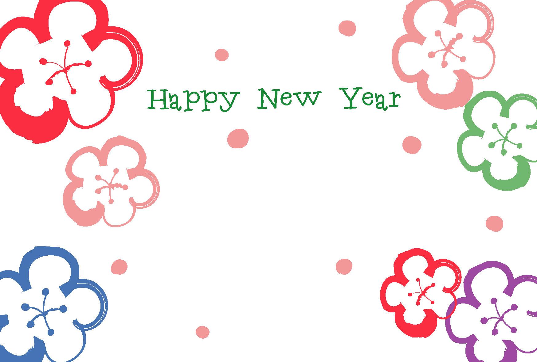 年賀状テンプレート「梅」カラフルな梅ダウンロード|かわいい無料