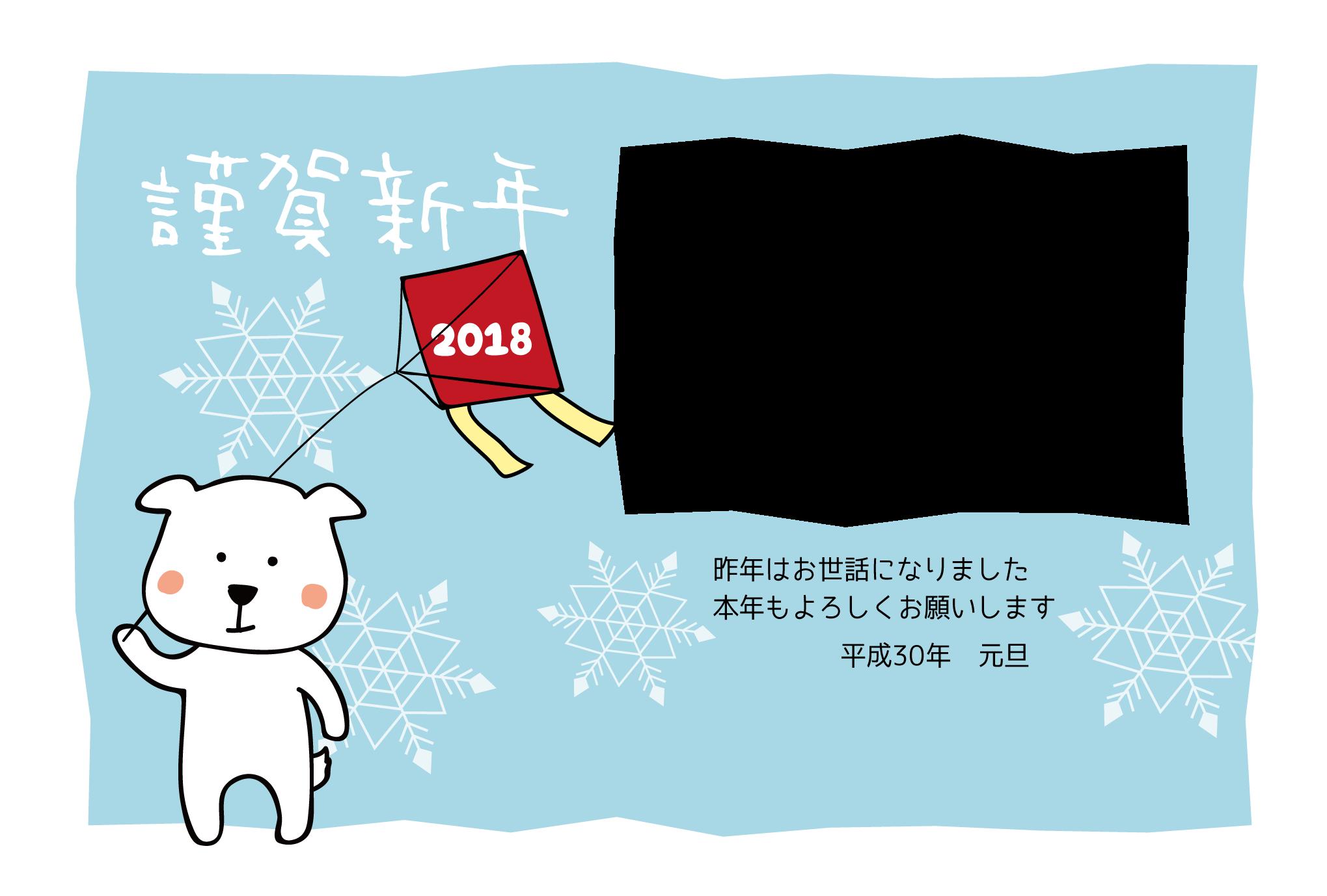 年賀状テンプレート「写真フレーム」凧あげわんこ2ダウンロード