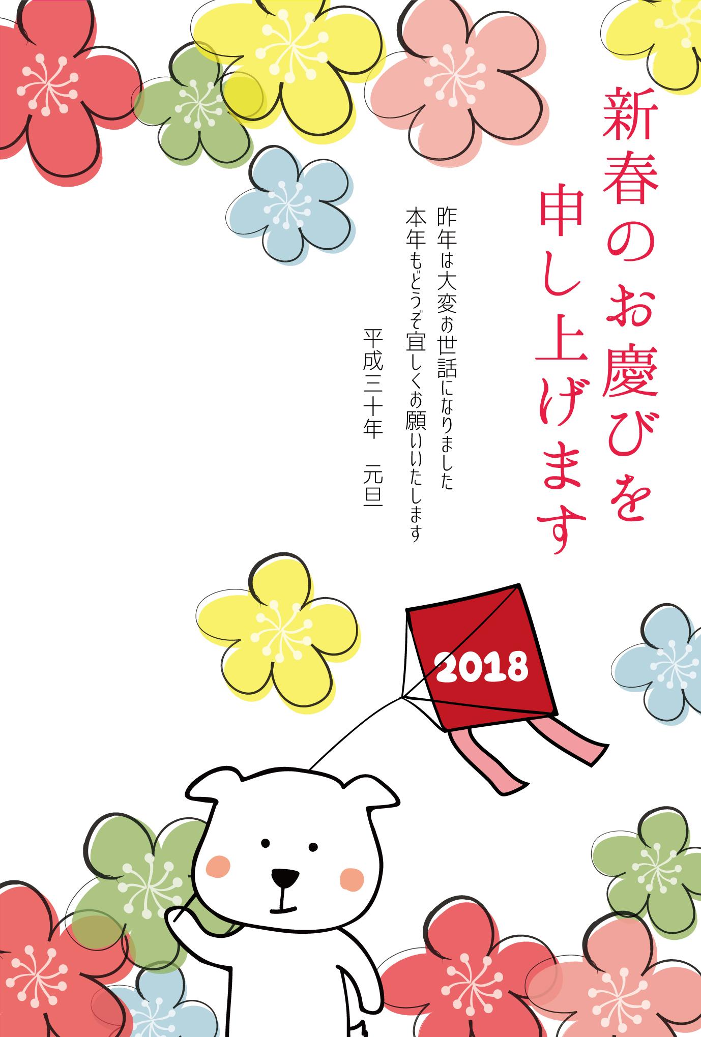 年賀状テンプレート「戌(いぬ)」わんことカラフルな梅ダウンロード