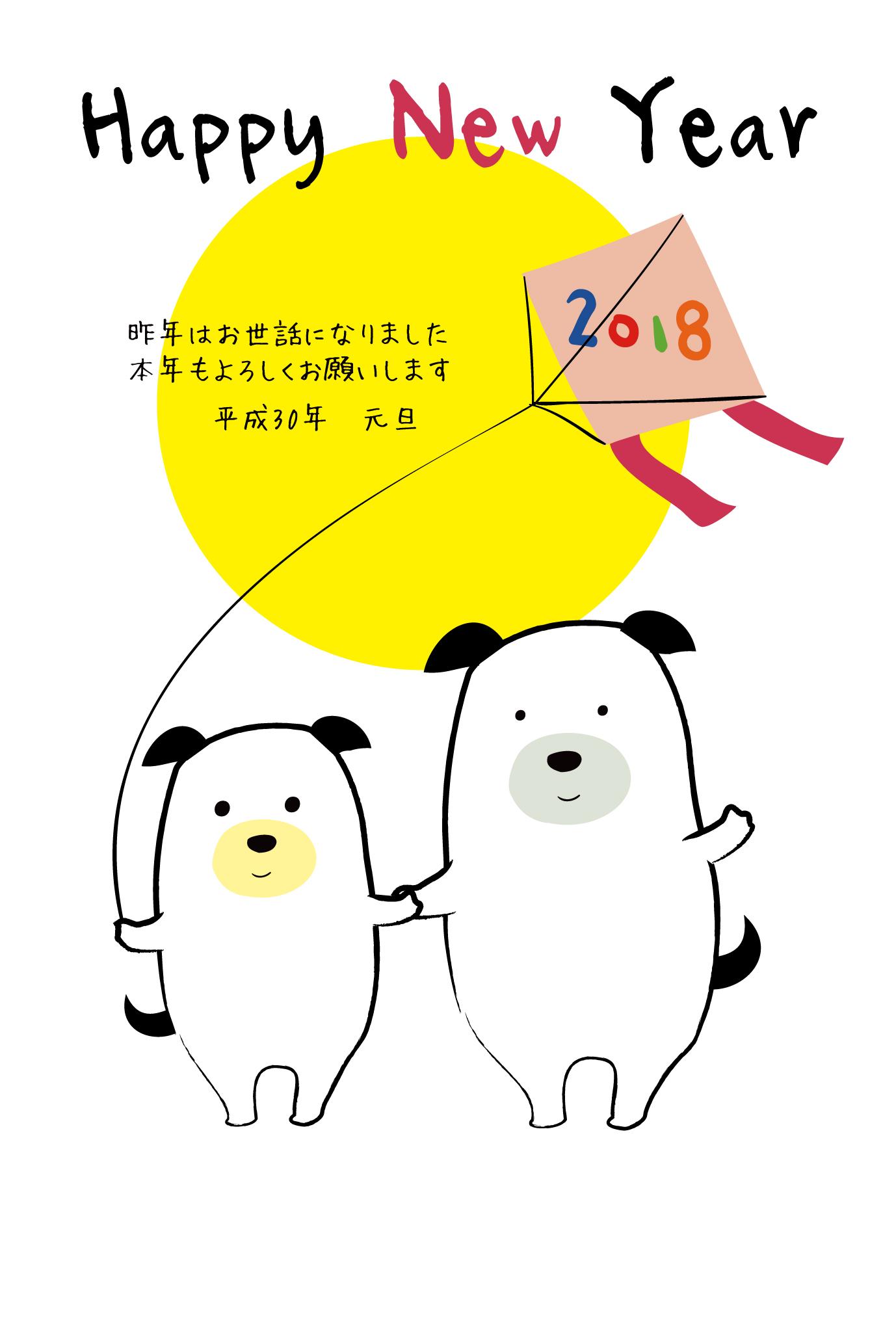 年賀状テンプレート「戌(いぬ)」ゆるわんこの親子2ダウンロード