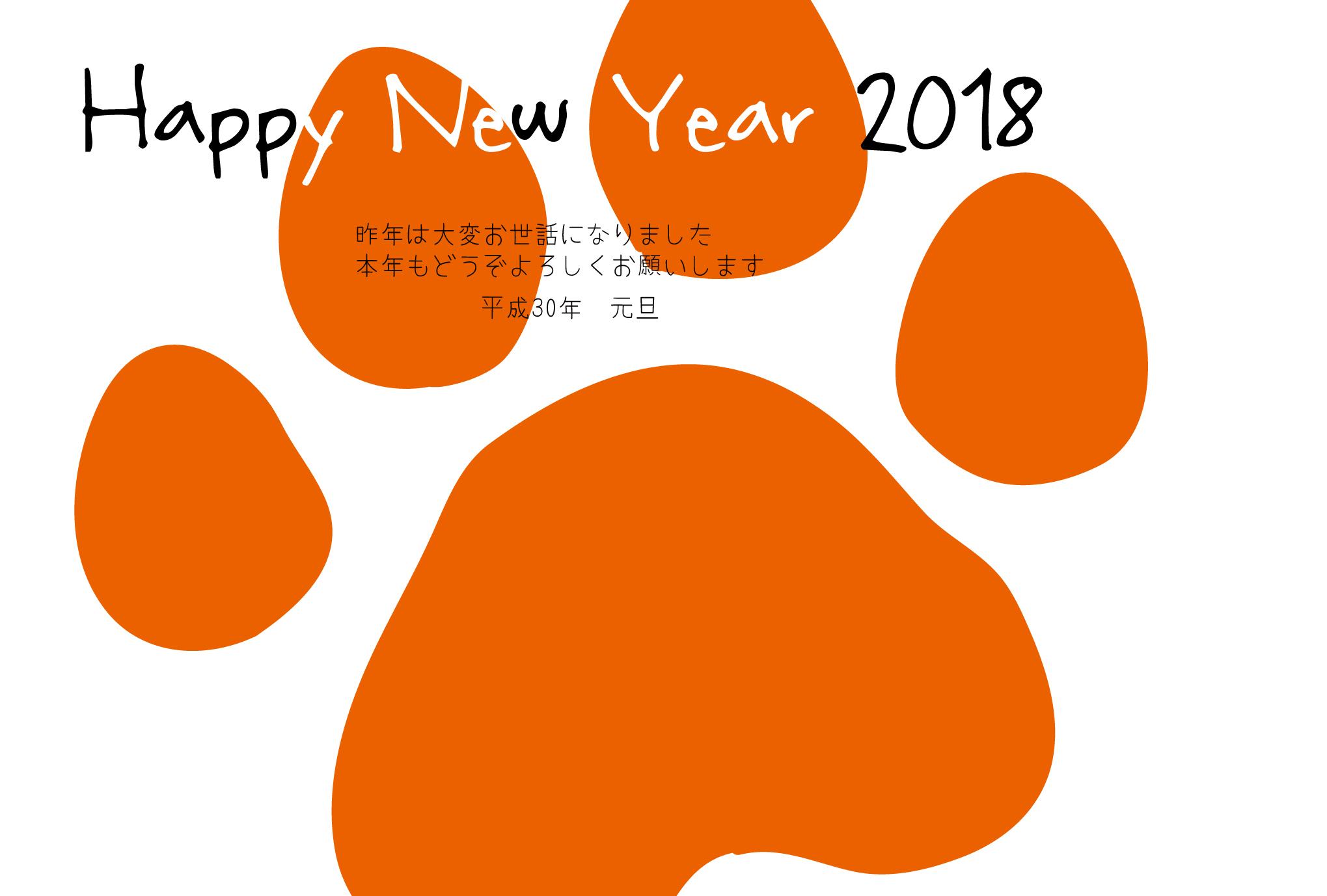 年賀状テンプレート「戌(いぬ)」にくきゅう1ダウンロード|かわいい