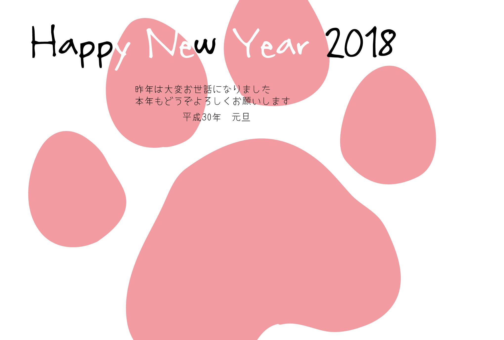 2018年賀状テンプレート「戌(いぬ)」にくきゅう3ダウンロード